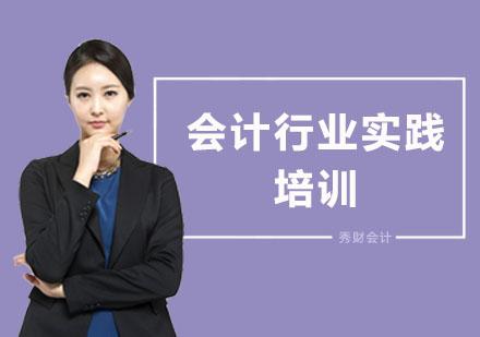 上海財務管理培訓-會計行業實踐培訓