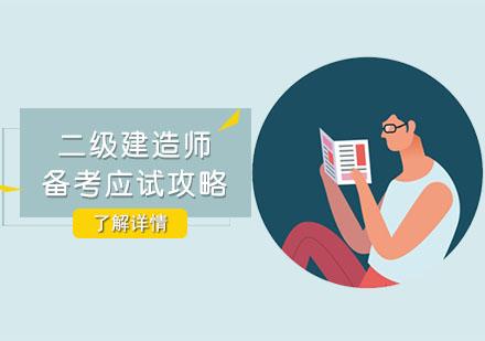 重慶二級建造師備考應試攻略