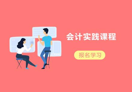 上海財務管理培訓-會計實踐課程