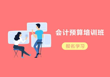 上海會計預算培訓班