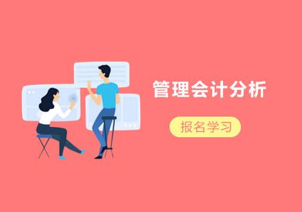 上海管理會計分析課程