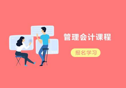 上海管理會計課程