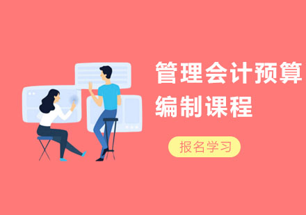 上海管理會計預算編制課程