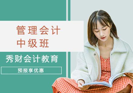 上海管理會計中級班