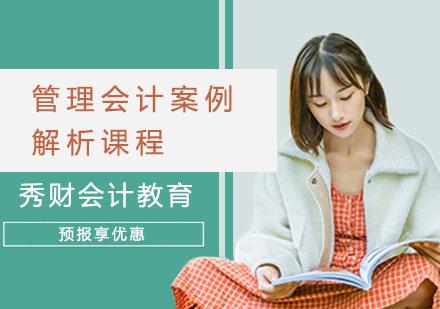 上海建筑/財會培訓-管理會計案例解析課程