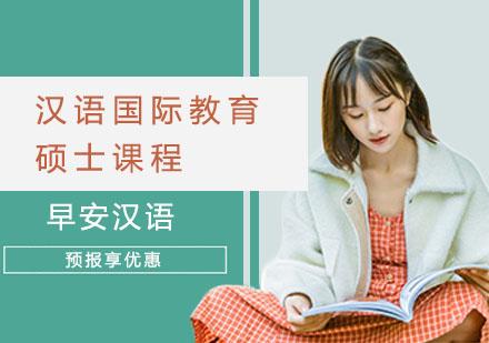 上海漢語國際教育碩士課程