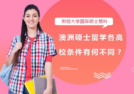 上海學校新聞-澳洲碩士留學各高校條件有何不同?