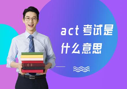 上海學校新聞-act考試是什么意思?