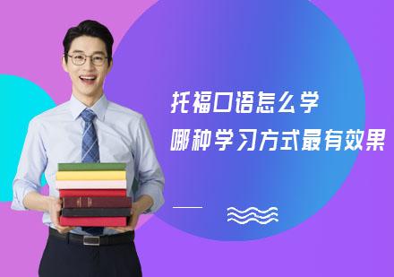 上海學校新聞-托福口語怎么學,哪種學習方式最有效果?