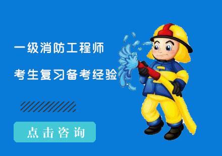 成都一級消防工程師考生復習備考經驗分享