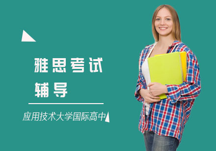 上海雅思考試輔導
