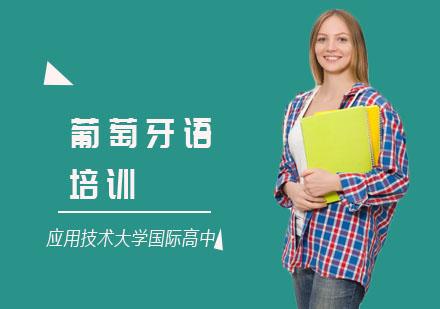 上海葡萄牙語培訓