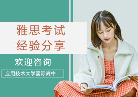 上海學校新聞-雅思考試經驗心得分享