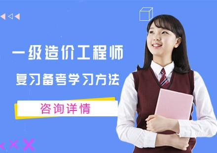 重慶一級造價工程師考試復習備考學習方法