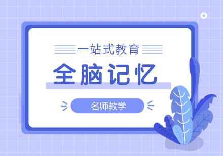 天津全腦記憶培訓-全腦記憶培訓班