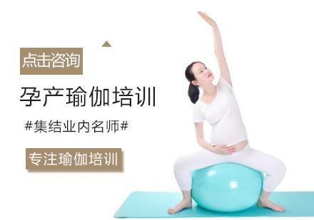福州瑜伽培訓-孕產瑜伽培訓