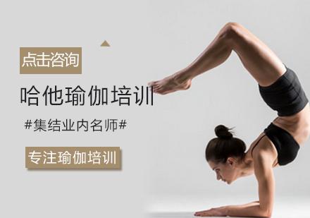 福州瑜伽培訓-哈他瑜伽培訓