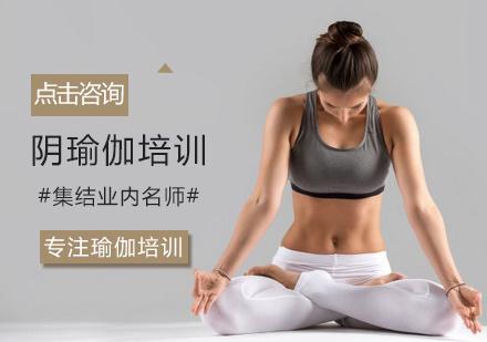 福州瑜伽培訓-陰瑜伽培訓