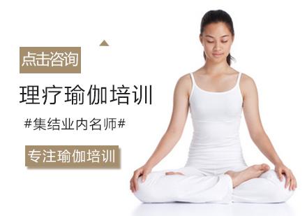 福州瑜伽培訓-理療瑜伽培訓