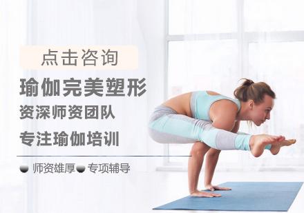 福州興趣愛好培訓-瑜伽完美塑形培訓