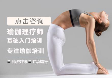 福州興趣愛好培訓-瑜伽理療師基礎入門培訓