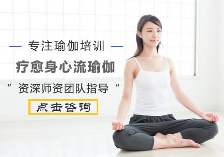 療愈身心流瑜伽培訓