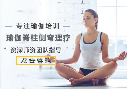 瑜伽脊柱側彎理療培訓