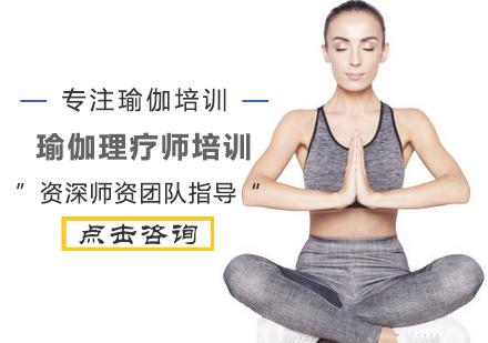 瑜伽理療師培訓