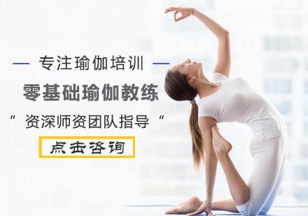 零基礎瑜伽教練培訓