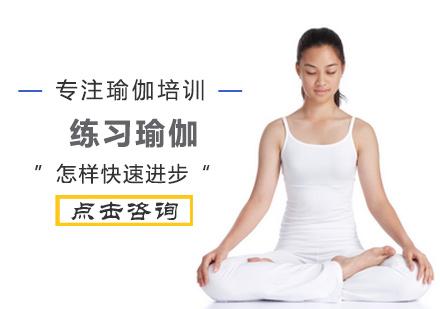練習瑜伽怎樣快速進步