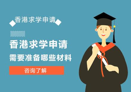 香港求學申請材料需要準備哪些