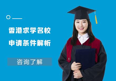 香港求學名校申請條件解析