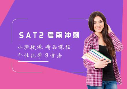 上海SAT培訓-SAT2考前沖刺班