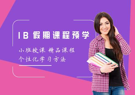 上海IB培訓-IB假期課程預學課程