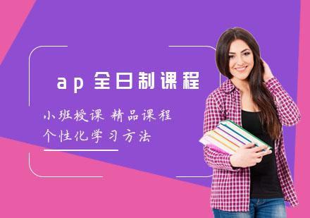 上海AP培訓-ap全日制課程
