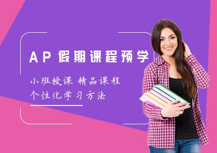 上海AP培訓-AP假期課程預學