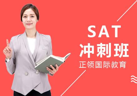 上海SAT培訓-SAT沖刺班