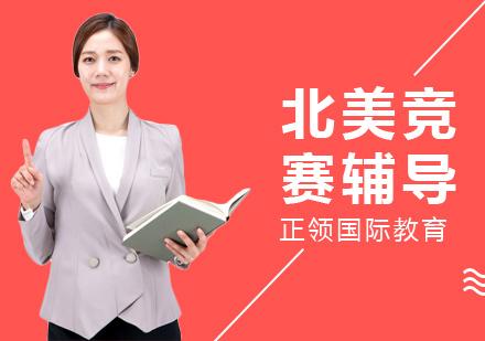 上海數學競賽培訓-北美競賽輔導