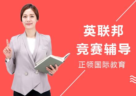 上海數學競賽培訓-英聯邦競賽輔導