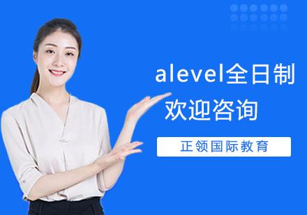 上海A-level培訓-alevel全日制培訓