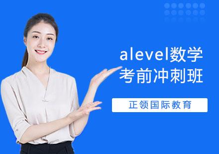 上海A-level培訓-alevel數學考前沖刺班