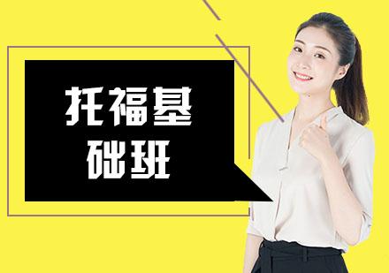 上海托福培訓-托福基礎班
