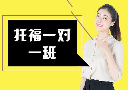 上海托福培訓-托福一對一班