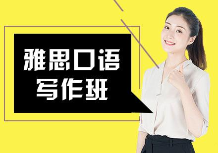 上海雅思培訓-雅思口語寫作班