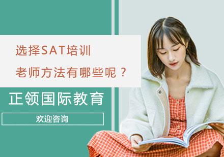 上海學校新聞-選擇SAT培訓老師方法有哪些呢?