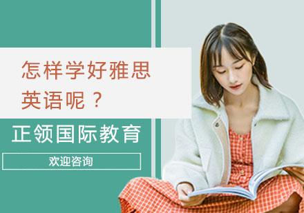 上海學校新聞-怎樣學好雅思英語呢?