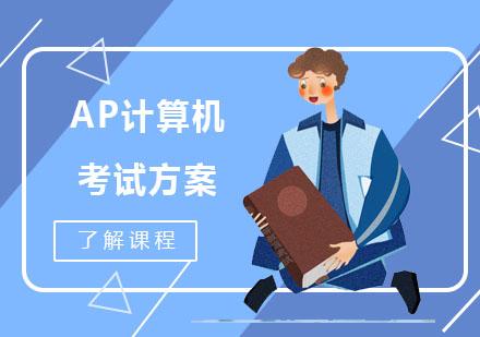 AP計算機考試方案