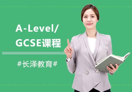 上海A-level培訓-A-Level/GCSE課程