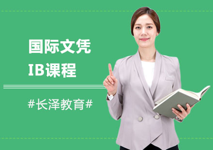 上海IB培訓-國際文憑IB課程