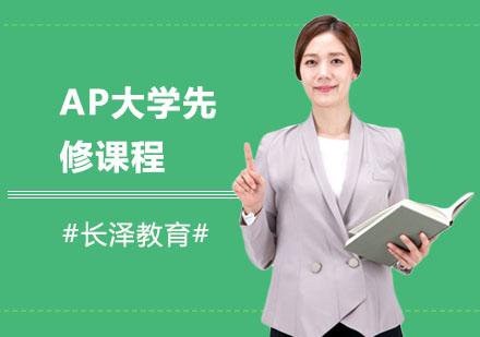 上海AP培訓-AP大學先修課程